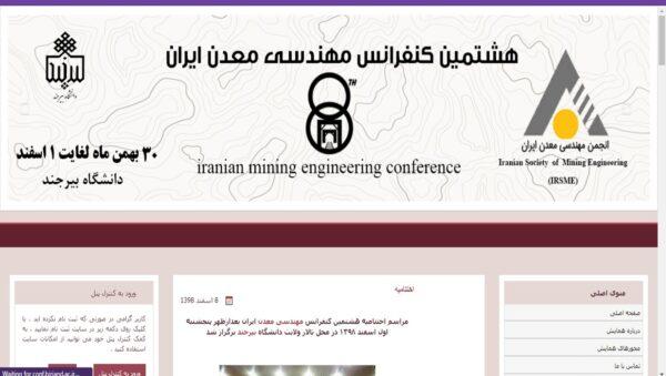 مدیریت سایت کنفرانس معدن